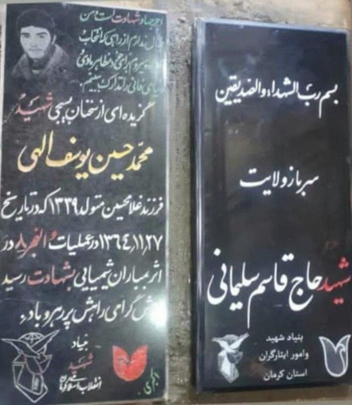 (عکس) تصویری از مزار شهید مقاومت سپهبد حاج قاسم سلیمانی