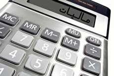 تعیین مالیات بر اساس چانه زنی عادلانه نیست، باید روندها هوشمند شود