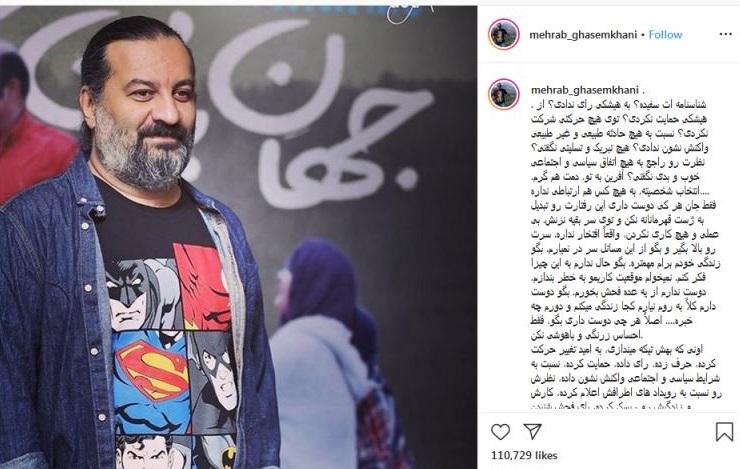 جدال اینستاگرامی سیروان خسروی و مهراب قاسمخانی