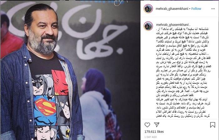 نزاع اینستاگرامی سیروان خسروی و مهراب قاسم خانی