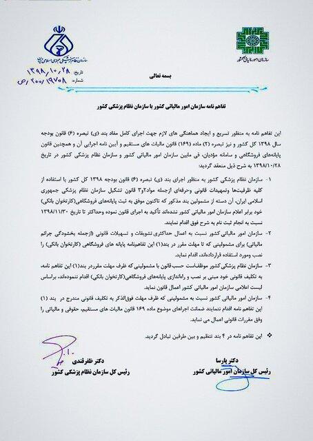 الزام پزشکان به ثبت کارتخوان در سامانه مالیاتی تا ۳۰ بهمن+عکس