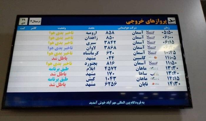 سرگردانی مسافران در فرودگاه مهرآباد