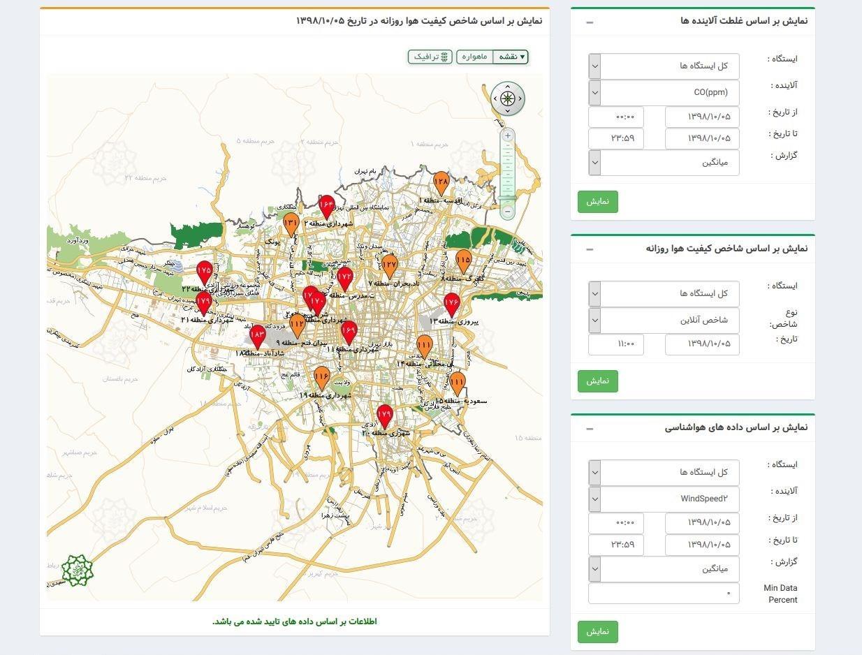 کدام یک از مناطق تهران