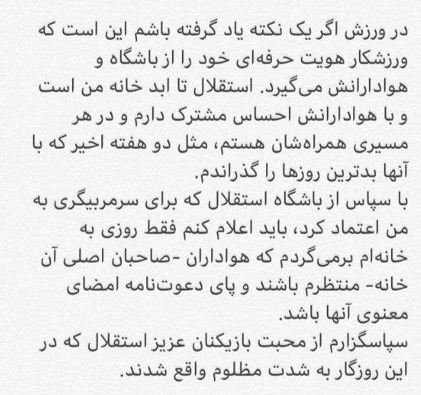 مجیدی از حضور در استقلال انصراف داد