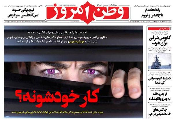 جنجال تصاویر شخصی مهران مدیری