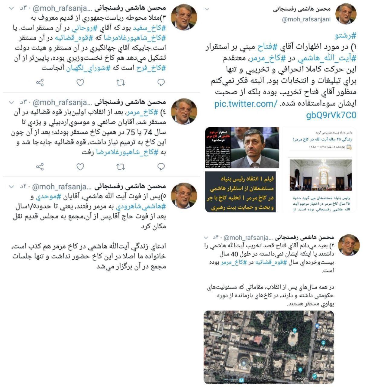 محسن هاشمی: کاخ فرح در اختیار شورای نگهبان است