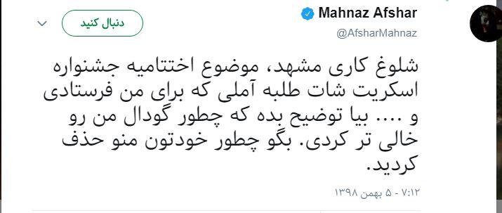 (عکس) افشاگری مهناز افشار علیه محسن تنابنده