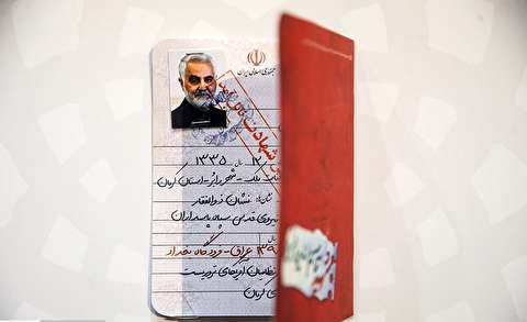 (تصاویر) رونمایی از شناسنامه شهید سردار سلیمانی