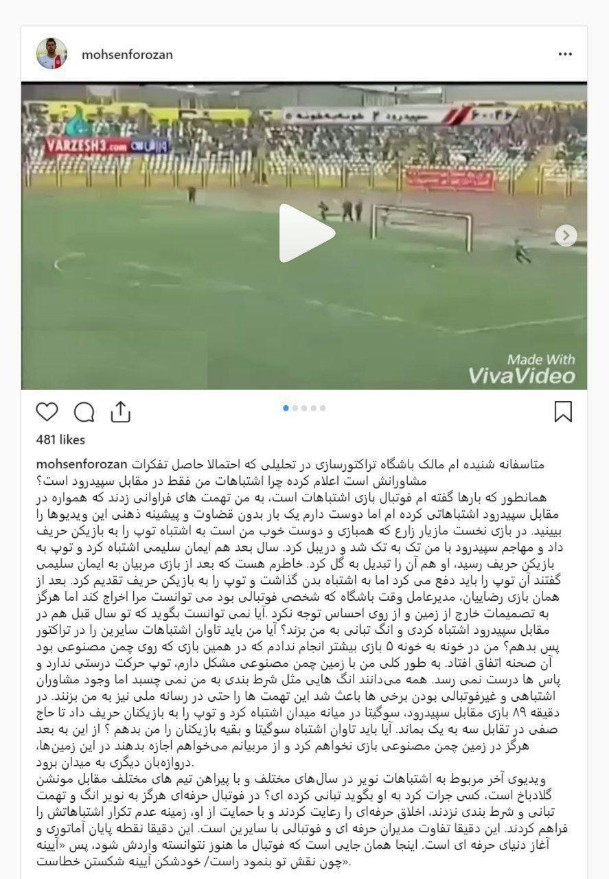 واکنش اینستاگرامی محسن فروزان به اتهامات زنوزی