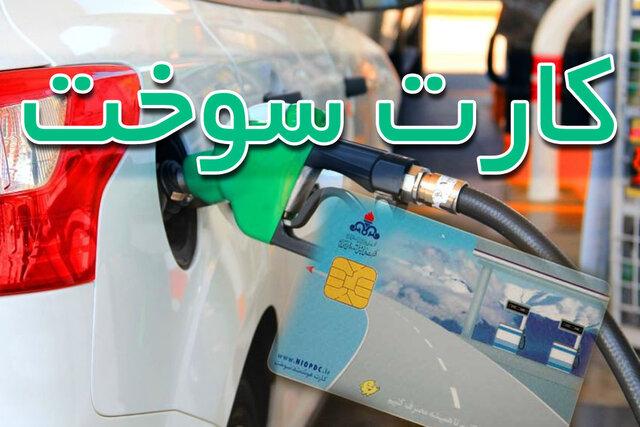 خبرهای ضد و نقیض از آغاز سهمیه بندی بنزین از روز پنجشنبه
