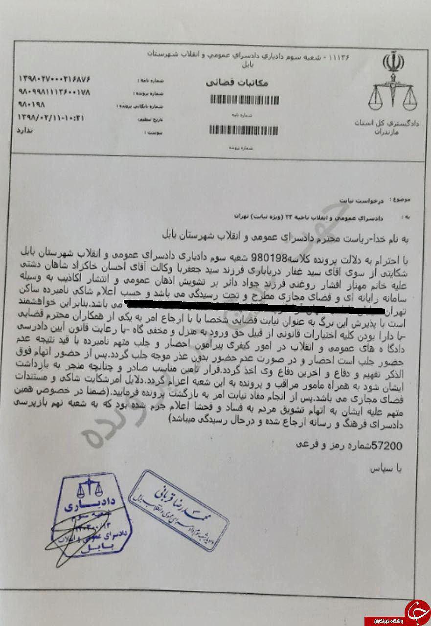 حکم جلب مهناز افشار صادر شد