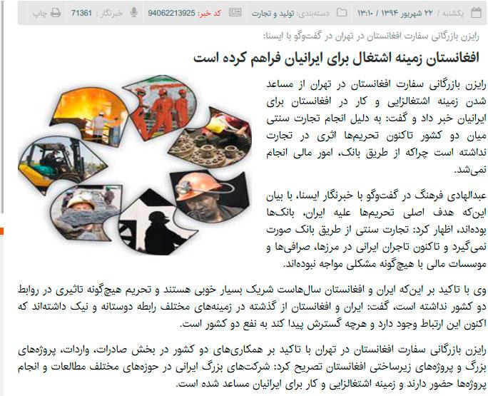 زمینه کار ایرانیها در افغانستان مهیا شد!