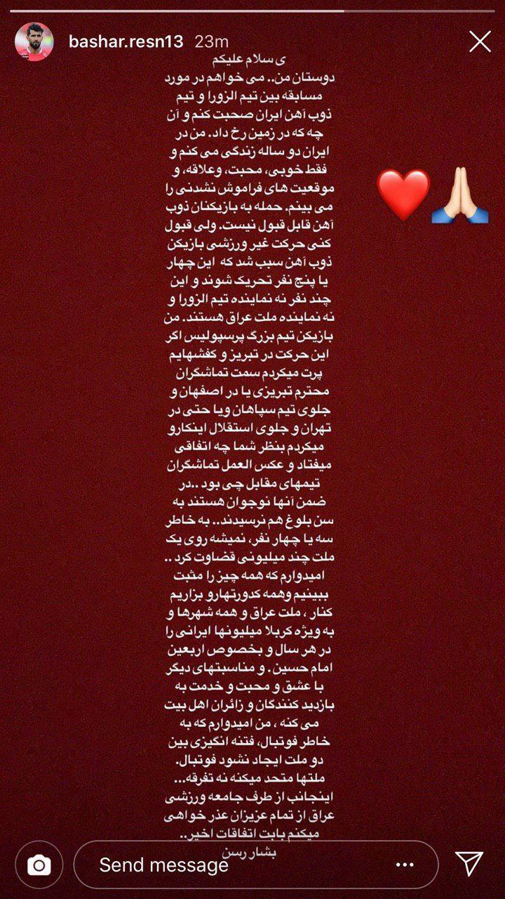 عذرخواهی بازیکن عراقی پرسپولیس از مردم ایران
