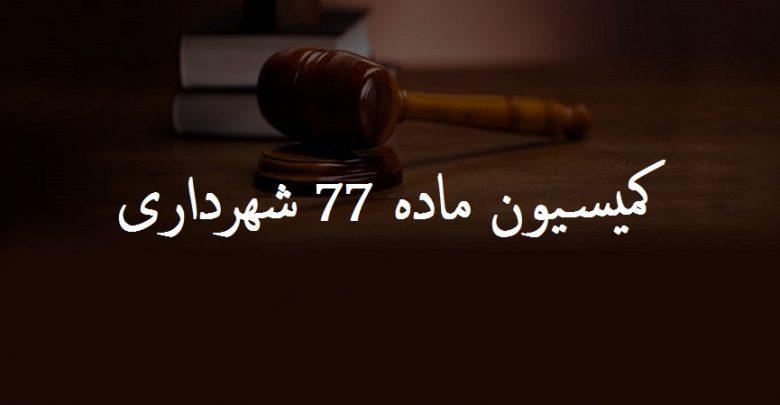 کمیسیون ماده ۷۷ شهرداری چه وظایف و اختیاراتی دارد؟