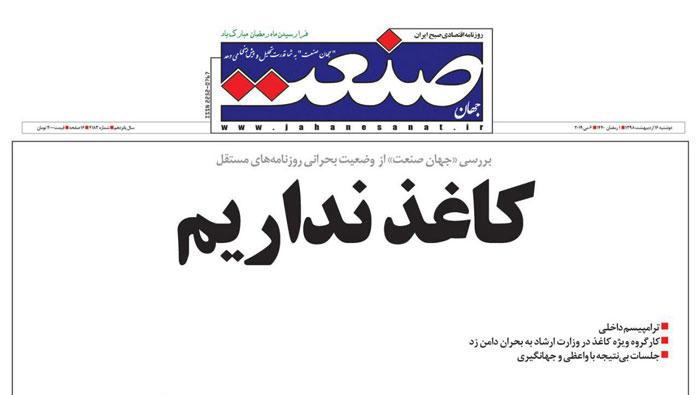 Risultati immagini per بحران کاغذ مطبوعات
