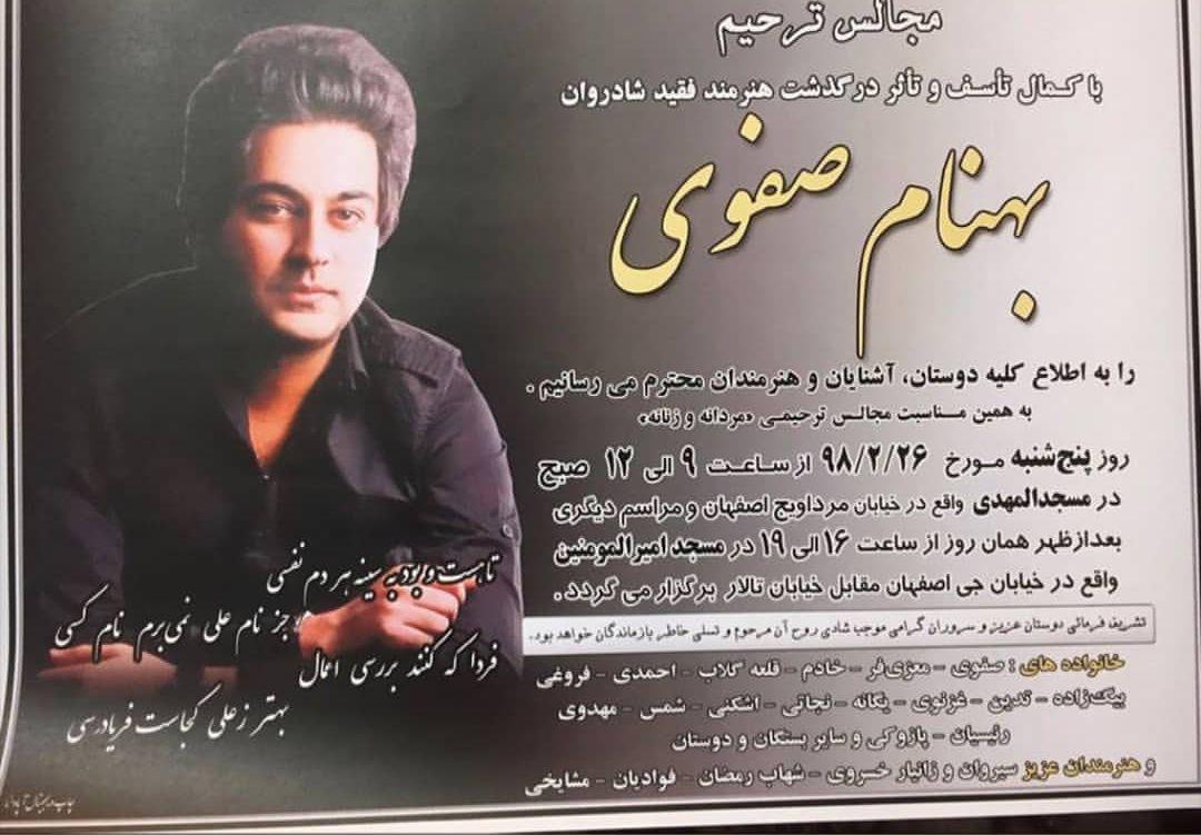 جزئیات مراسم تشییع بهنام صفوی در اصفهان و شاهینشهر