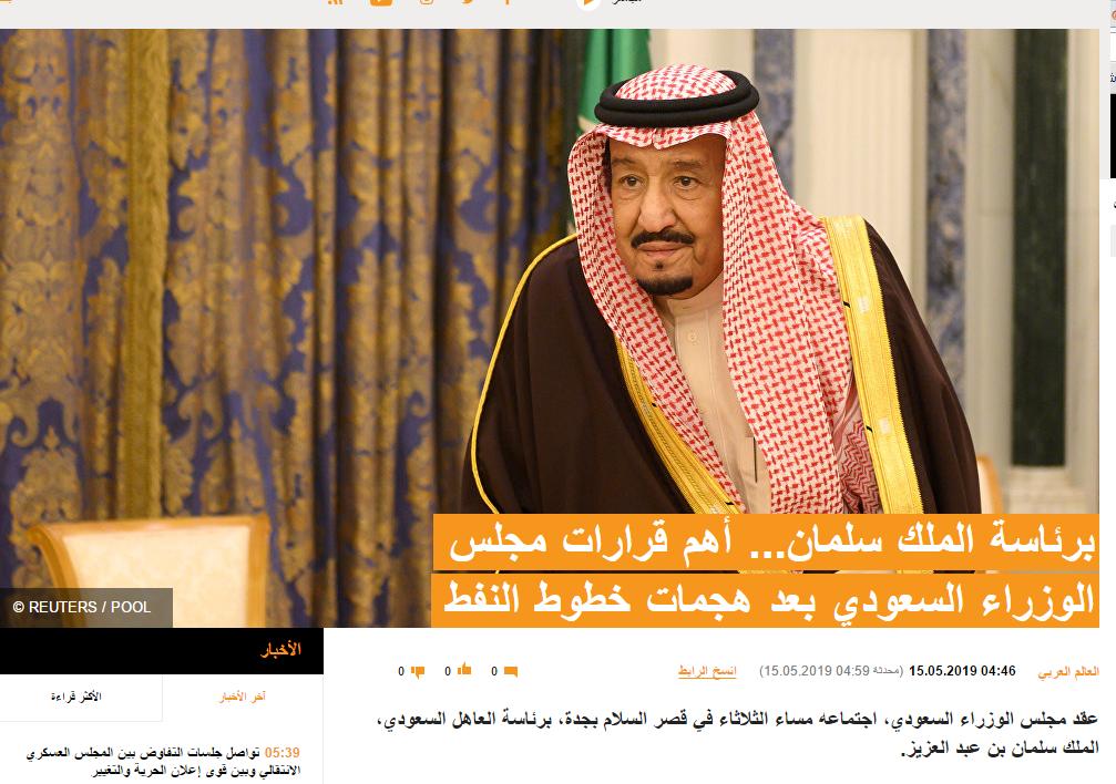بیانیه عربستان درپی حمله به خطوط انتقال نفت این کشور