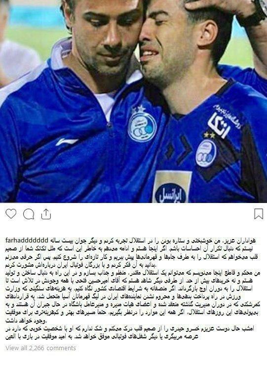 فرهاد مجیدی رسما اعلام کرد: میخواهم سرمربی استقلال بمانم!