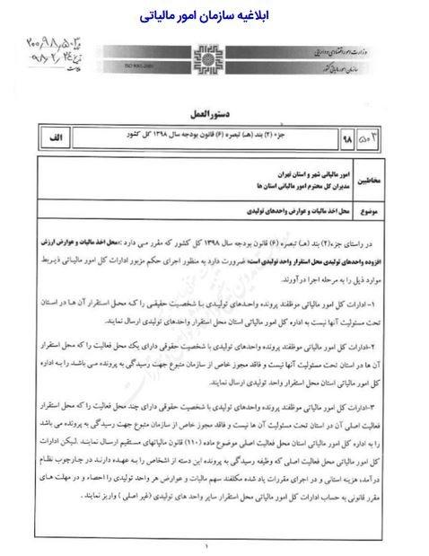 جزئیات دستورالعمل جدید مالیاتی ابلاغ شد