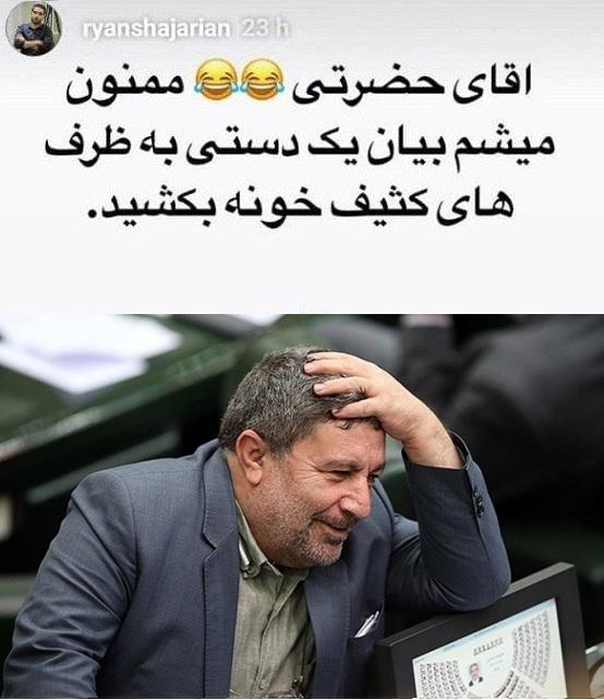 (عکس) ماجرای متلک جانانه پسر استاد شجریان به نماینده مجلس!