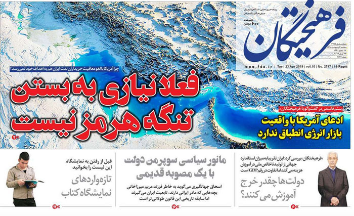 واکنشها به اقدام تازه آمریکا علیه ایران؛ پیشنهاد ممانعت از فروش نفت عربستان - 49