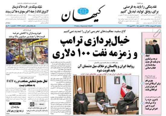 واکنشها به اقدام تازه آمریکا علیه ایران؛ پیشنهاد ممانعت از فروش نفت عربستان - 39