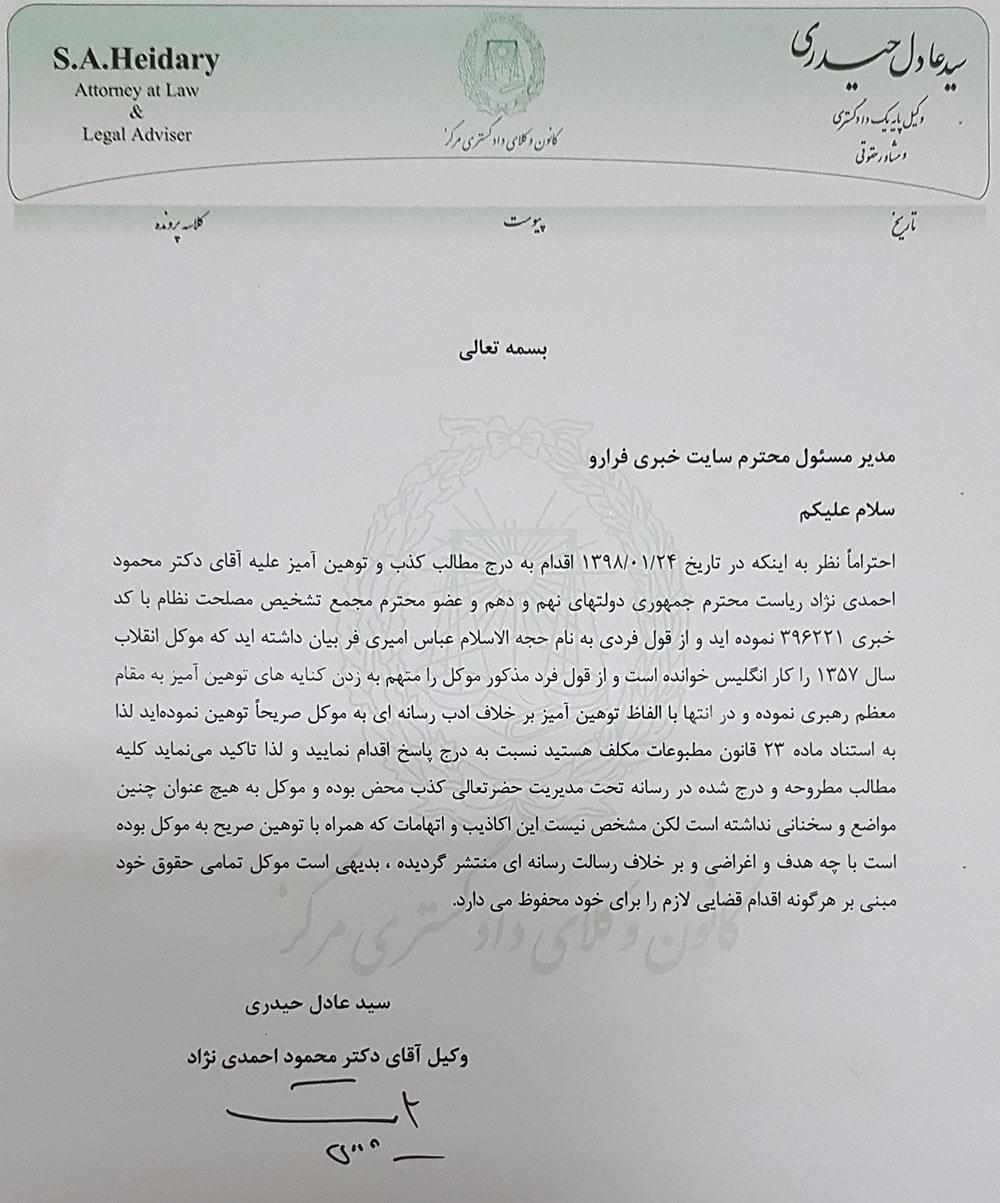پاسخ احمدینژاد به ادعای جنجالیِ