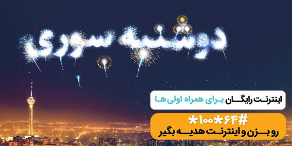 ۱۰۰ گیگ اینترنت رایگان در طرح «دوشنبه سوری» همراه اول + کدهای فعال سازی