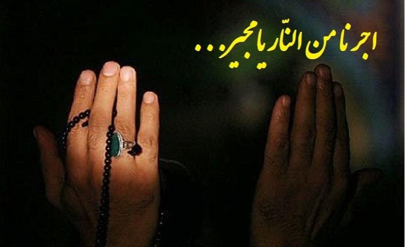 فضیلت دعای مجیر مخصوص ایام البیض ماه مبارک رمضان+ متن و ترجمه