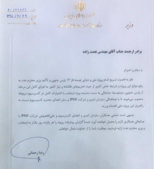نعمتزاده نماینده وزیرصمت در فاز۱۴ پارسجنوبی شد