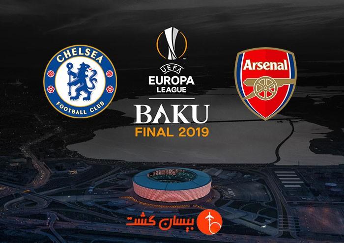 سفر به باکو و تماشای فینال لیگ اروپا