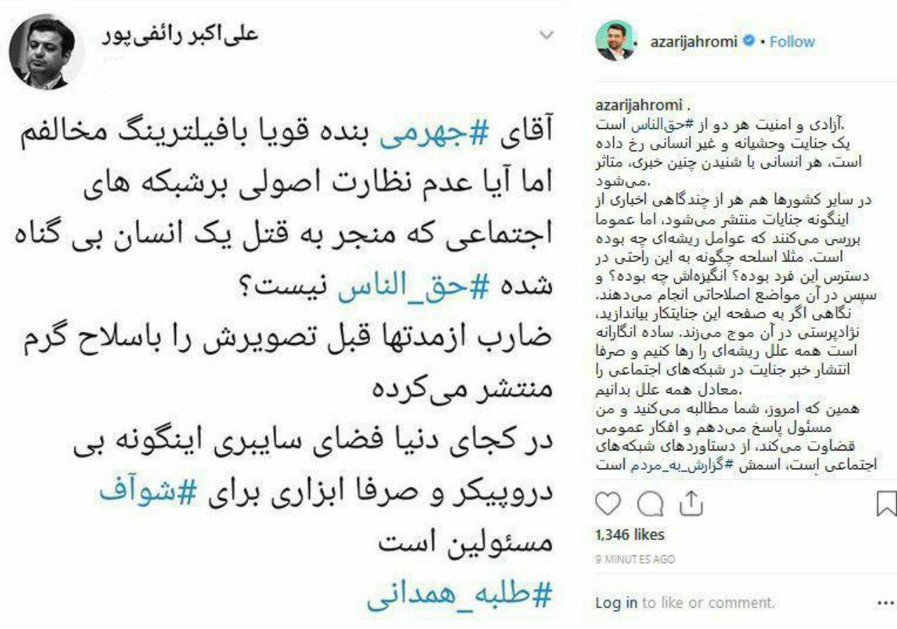 پاسخ آذری جهرمی به رائفیپور درباره قاتل طلبه همدانی