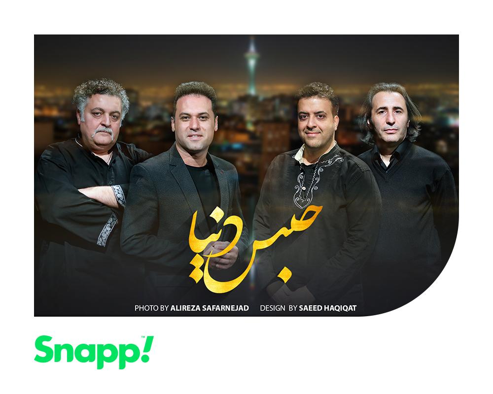 کنسرت گروه طریقت با حمایت اسنپ به نفع سیلزدگان