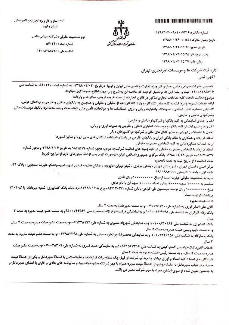 ثبت شرکت ایرانی متناظر اینستکس اروپایی