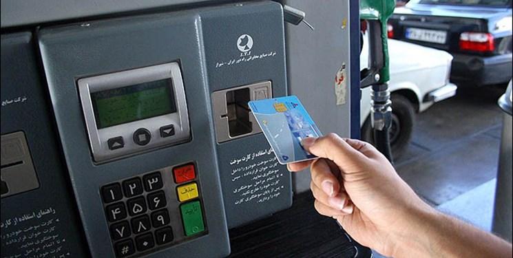 استفاده اجباری از کارت سوخت