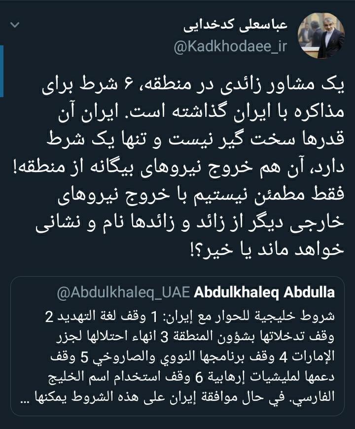 کنایه  کدخدایی به یک مشاور که کد عربستان را به ایران داده بود