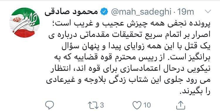 درخواست ویژه محمود صادقی از رئیسی درباره پرونده نجفی