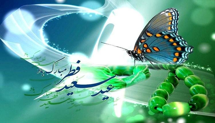 پیامهای ادبی تبریک عید فطر