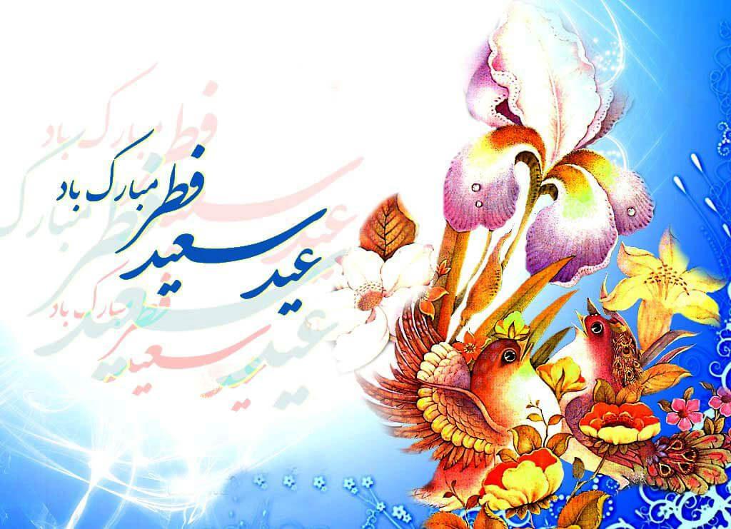 متن ادبی برای تبریک عید فطر ویژه رمضان ۹۸