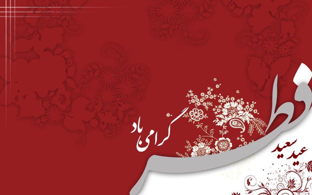 عید سعید فطر و حلول ماه شعبان مبارک باد