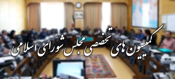 (جدول) ترکیب جدید ۹ کمیسیون مجلس را بشناسید