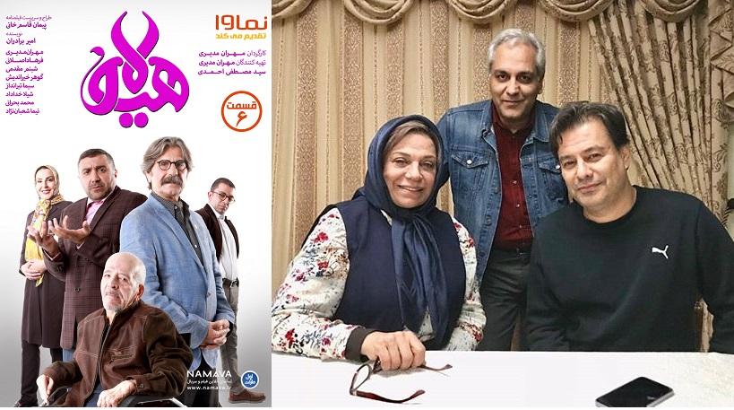 قسمت 6 «هیولا» مهران مدیری منتشر شد+ دانلود قسمت ششم هیولا
