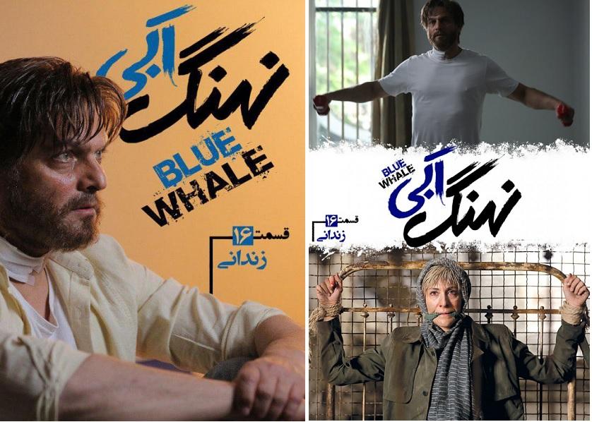 دانلود قسمت 16 شانزدهم سریال نهنگ آبی؛ زندانی+ نقد و بررسی