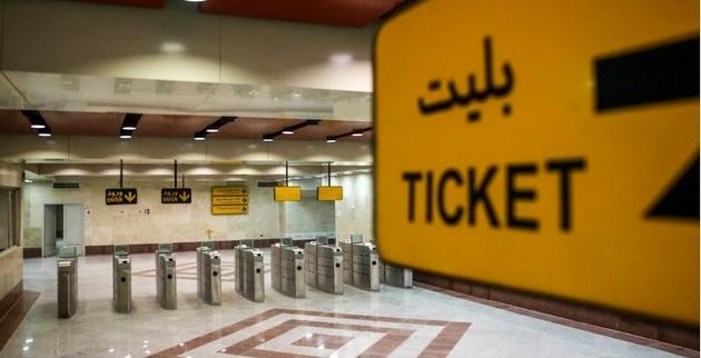 کشف کارت بلیت با ۴۷ سال اعتبار در متروی تهران