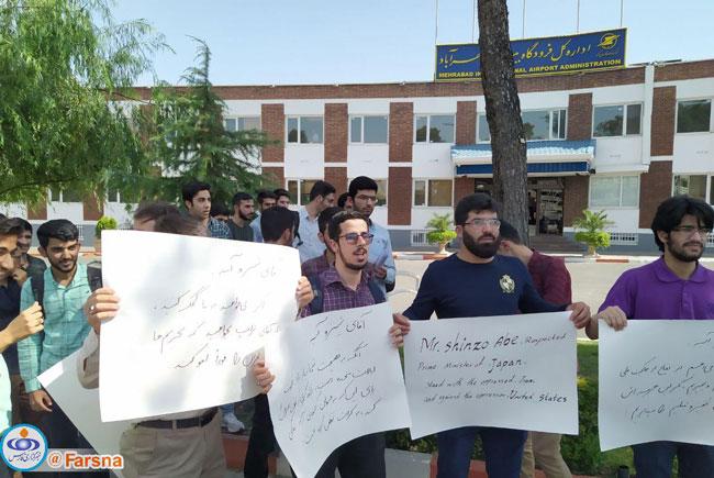 (تصویر) تجمع علیه شینزو آبه در مهرآباد!