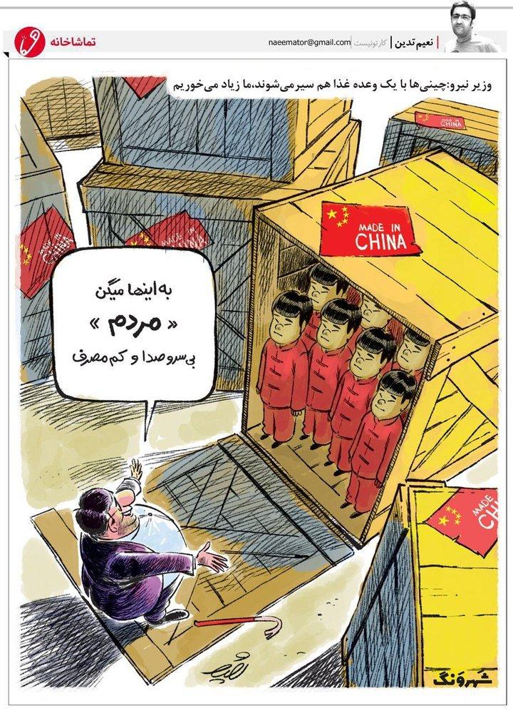 واردات مردم از چین آغاز شد!