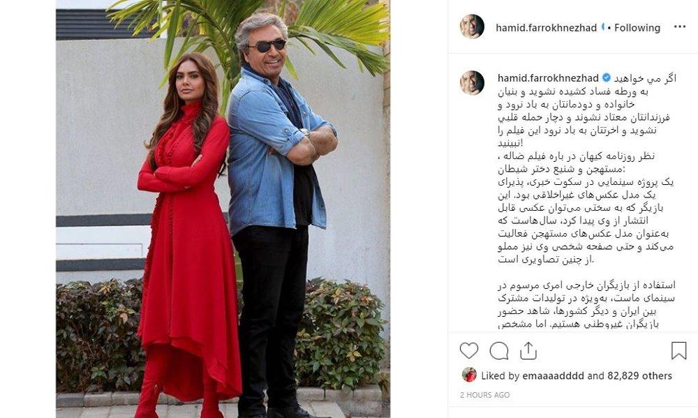 واکنش کنایهآمیز حمید فرخنژاد به گزارش انتقادی کیهان درباره دختر شیطان