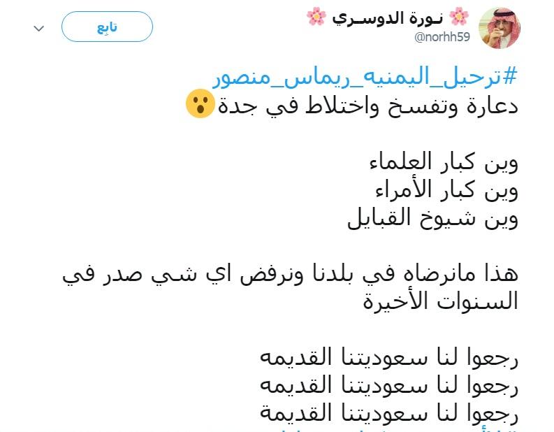 جنجال افتتاح «دیسکو حلال» در عربستان