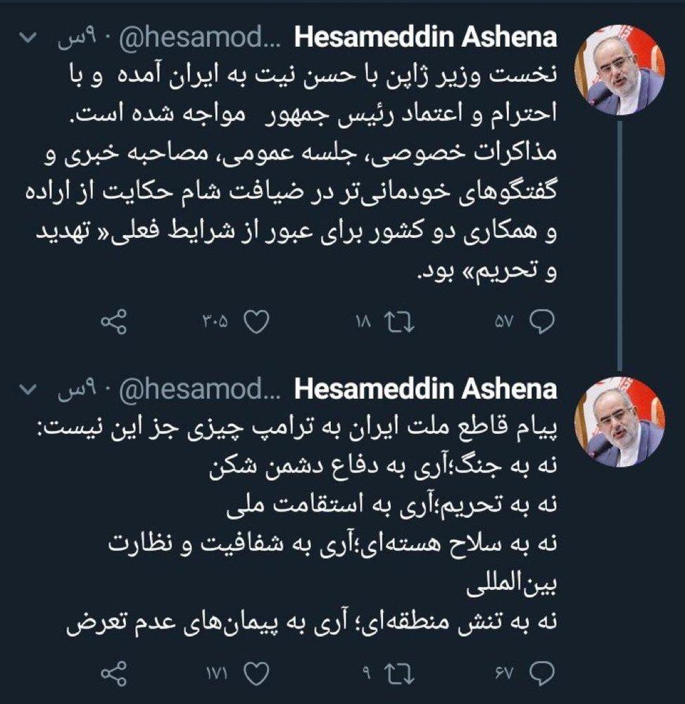 توضیح توییتری آشنا درباره سفر آبه به ایران