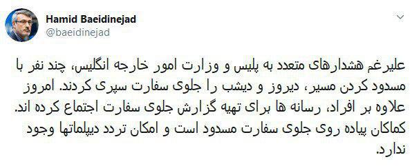 (تصویر) مقابل سفارت ایران در لندن چه خبر است؟
